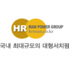 HR Man Power Group Logo
