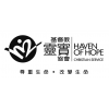 HAVEN OF HOPE CHRISTIAN SERVICE 基督教靈實協會